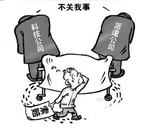天津劳务派遣